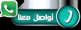 تليفون الجمعية المصرية للباولونيا