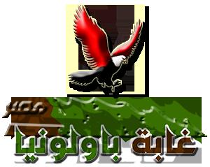 paulownia forest egypt logo 2018